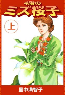 4階のミズ桜子 上
