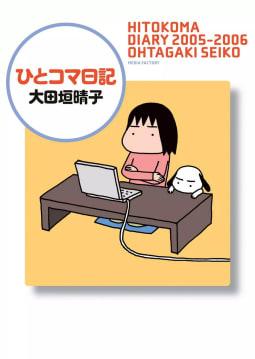 ひとコマ日記 HITOKOMA DIARY 2005-2006