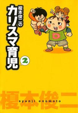榎本俊二のカリスマ育児(2)