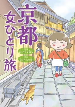 京都 女ひとり旅