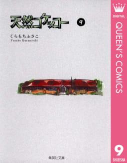 天然コケッコー(9)