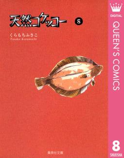 天然コケッコー(8)