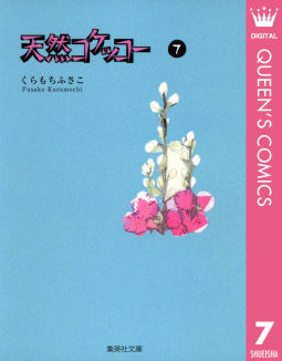 天然コケッコー(7)