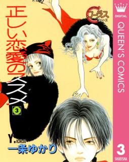 正しい恋愛のススメ(3)