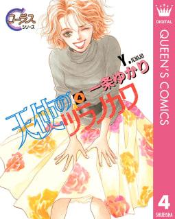 天使のツラノカワ(4)
