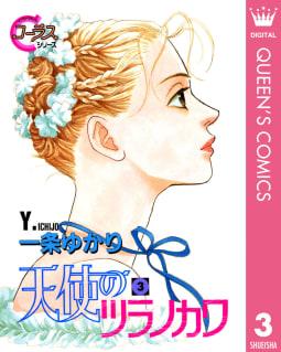 天使のツラノカワ(3)