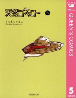 天然コケッコー(5)