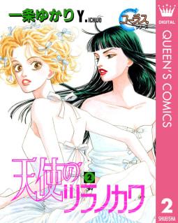 天使のツラノカワ(2)