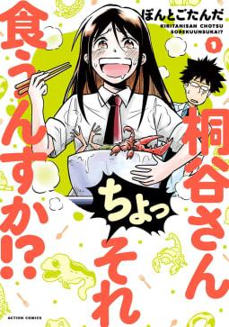 桐谷さん ちょっそれ食うんすか!?(1)