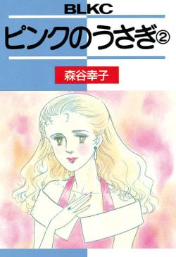 ピンクのうさぎ(2)
