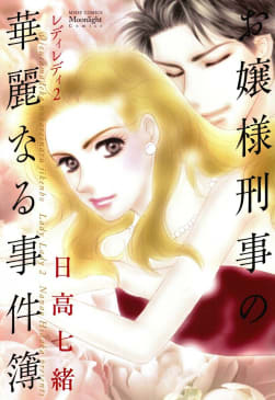 お嬢様刑事の華麗なる事件簿 レディ レディ(3)