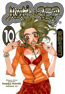 ハッピー・マニア(10)