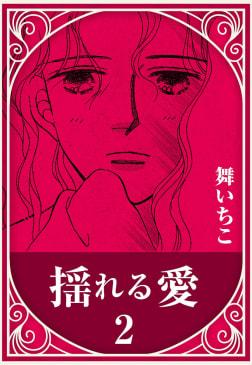 揺れる愛(2)