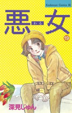 悪女(19)