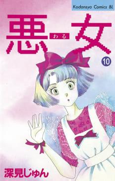 悪女(10)