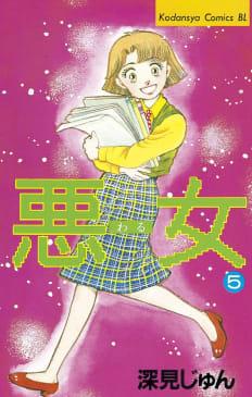 悪女(5)