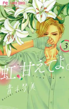 虹、甘えてよ。(3)
