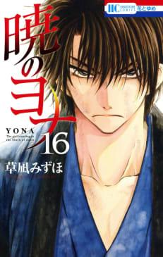 暁のヨナ(16)