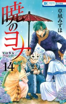 暁のヨナ(14)