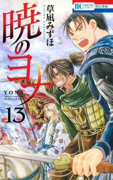 暁のヨナ(13)