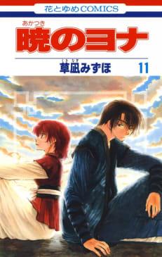 暁のヨナ(11)