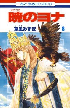 暁のヨナ(8)