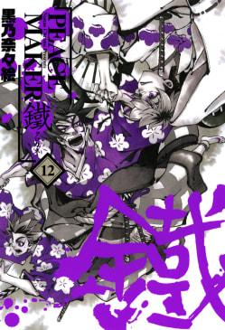 PEACE MAKER 鐵(12)