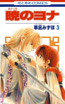暁のヨナ(3)