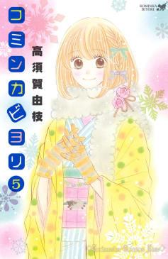 コミンカビヨリ(5)