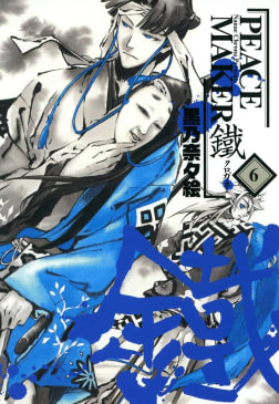 PEACE MAKER 鐵(6)