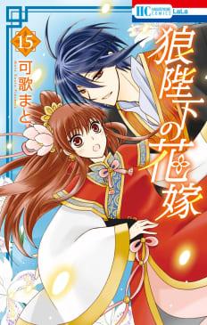 狼陛下の花嫁(15)