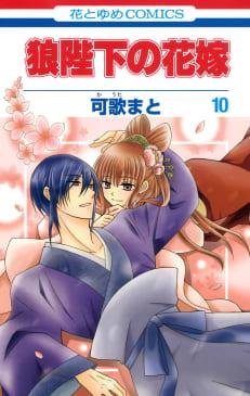 狼陛下の花嫁(10)