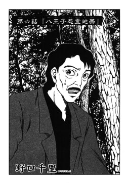 稲川淳二のすご~く恐い話「八王子怨霊地帯」