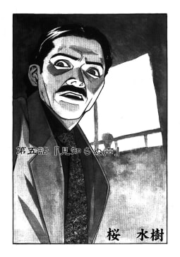 稲川淳二のすご~く恐い話「見知らぬ声」