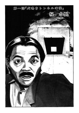 稲川淳二のすご~く恐い話「犬鳴きトンネルの怪」