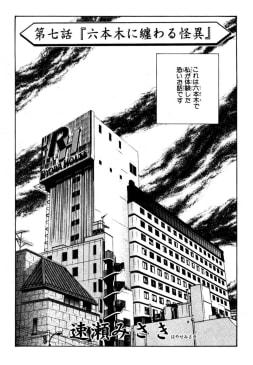 稲川淳二のすご~く恐い話「六本木に纏わる怪異」