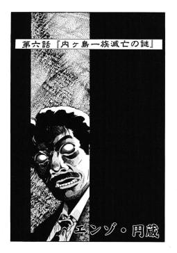 稲川淳二のすご~く恐い話「内ヶ島一族滅亡の謎」