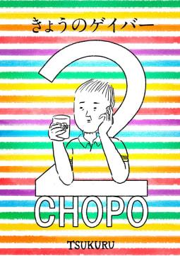 きょうのゲイバー@2CHOPO