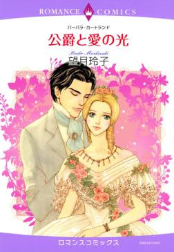 公爵と愛の光