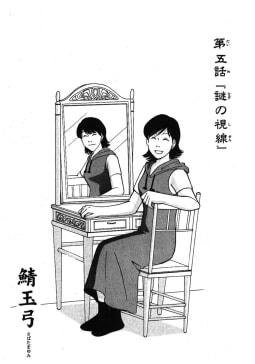 稲川淳二のすご~く恐い話「謎の視線」