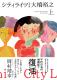大橋裕之の名作『シティライツ』が完全版として発売! 発売記念イベント盛りだくさん開催中ですよ〜