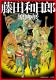 「小学館 コミック原画フェア 2018 in 池袋」藤田和日郎など3名の原画展がリレー開催!