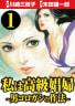 私は高級娼婦 ~男コロガシの作法~(分冊版)