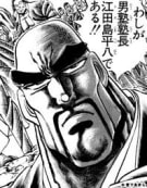 わしが男塾塾長...