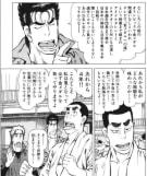 格闘探偵団の3...