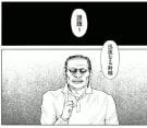 伝説のAV男優...