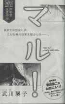 『マル!』武川...