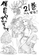 21巻発売おめ...
