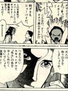藤田は間違いな...