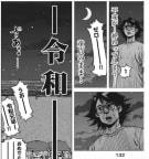 アフロ田中×令...